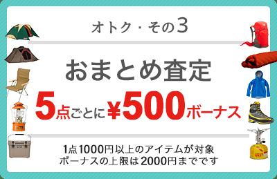 オトク・その3 おまとめ査定 5点ごとに500円ボーナス(1点1000円以上のアイテムが対象。ボーナスの上限は2000円までです)