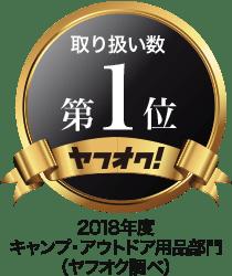 ヤフオク 取り扱い数 第1位 2018年度キャンプ・アウトドア用品部門(ヤフオク調べ)